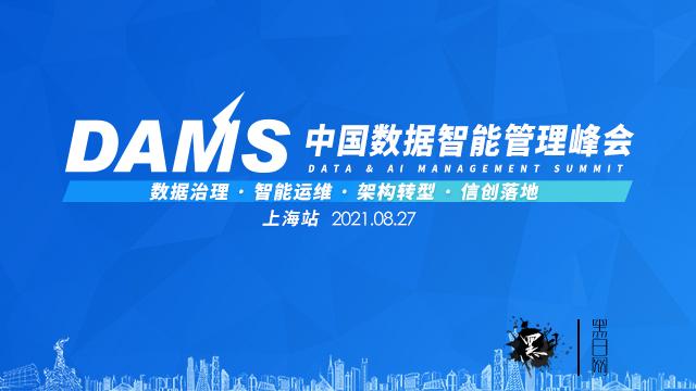 重磅消息!2021 DAMS中国数据智能管理峰会将于8月在上海盛大举办