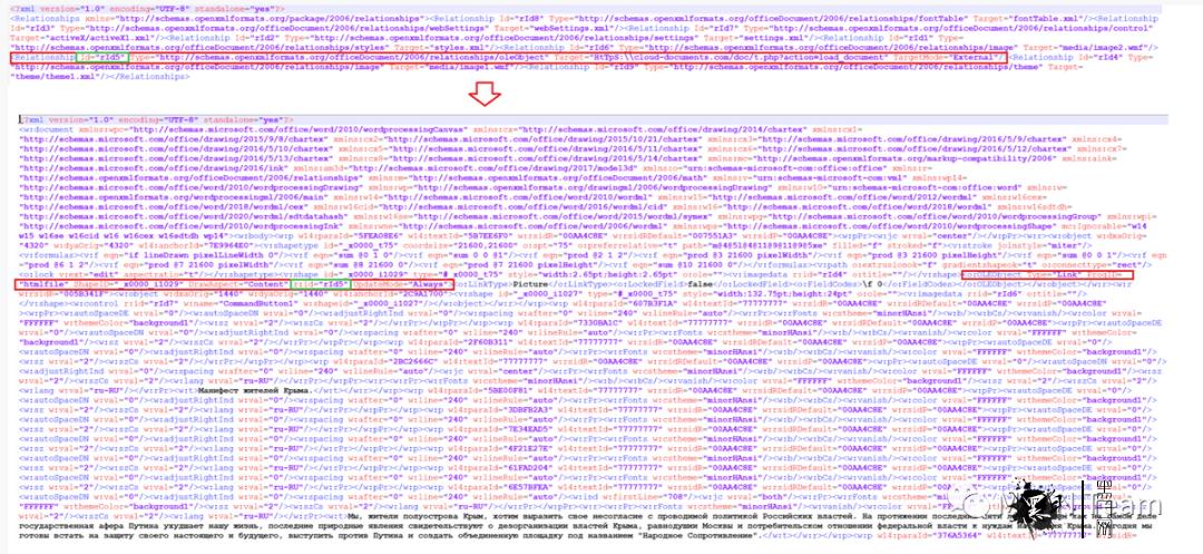 攻击技术研判-攻击者结合NDay投递VBA恶意远控分析