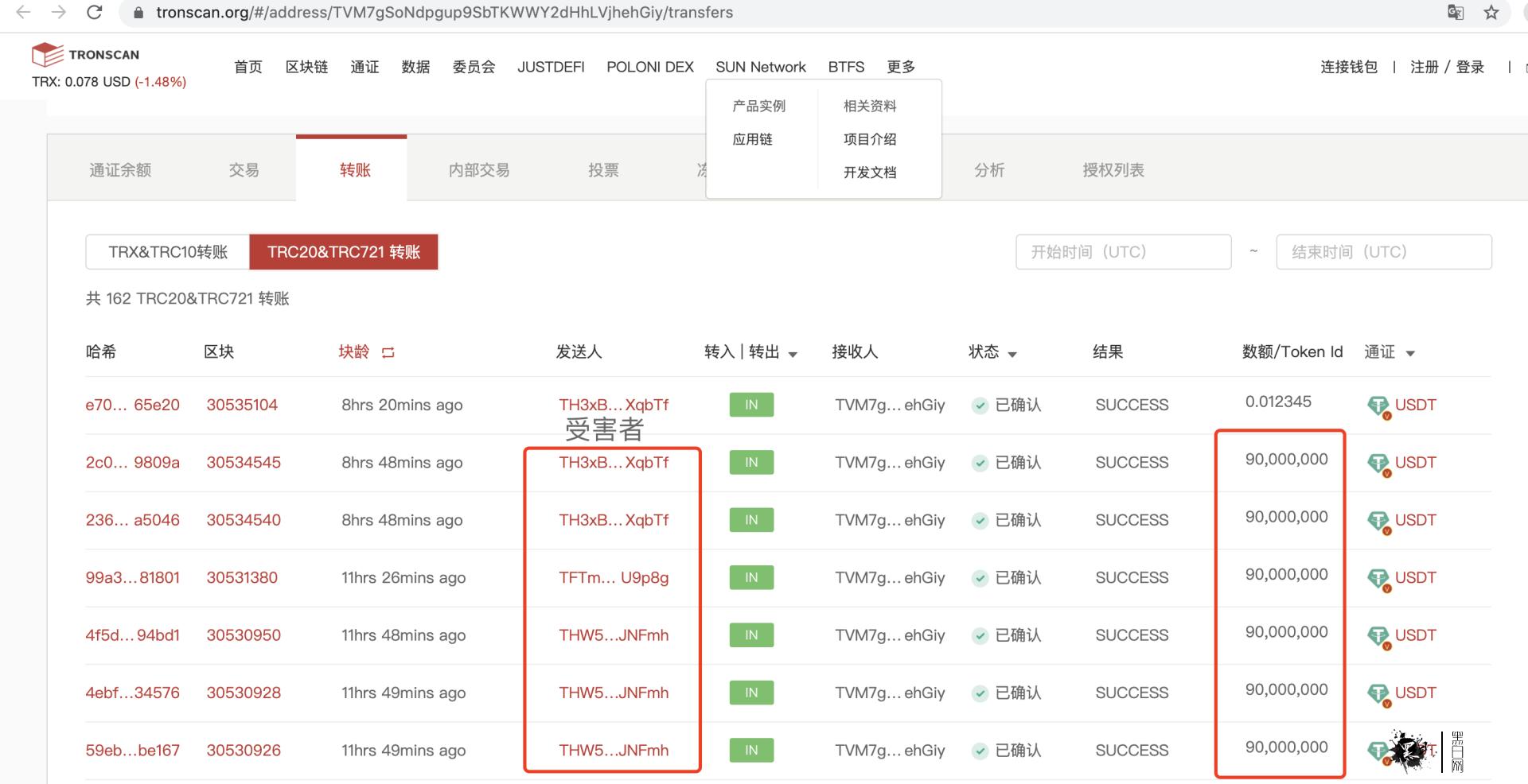 usdt诈骗套路,TokenPocket 钱包二维码盗 usdt 安全事件分析